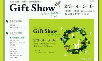 Giftshow
