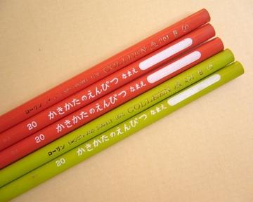 コーリン鉛筆 かきかた鉛筆