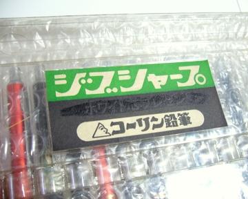 コーリン鉛筆 JIBシャープ