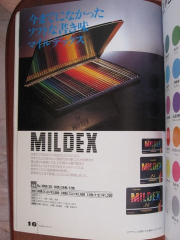 コーリン鉛筆 高級色鉛筆 Mildex(マイルデックス)
