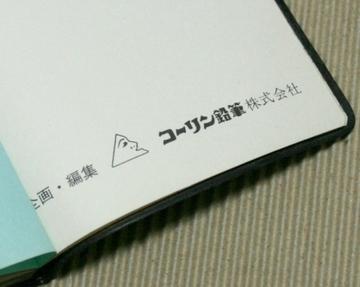 コーリン鉛筆 スパイ帳