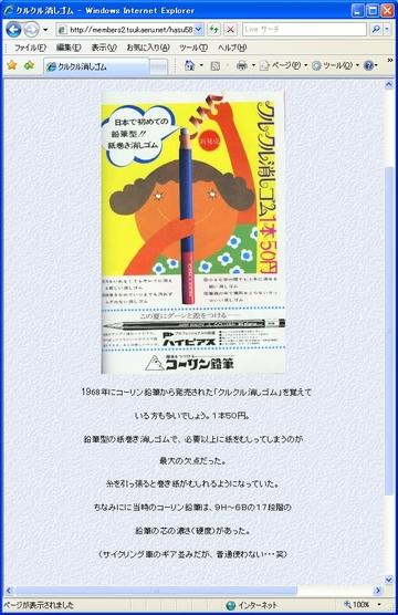 コーリン鉛筆 広告