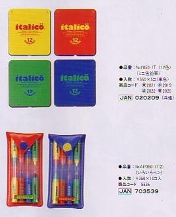 コーリン鉛筆 イタリコ シリーズ