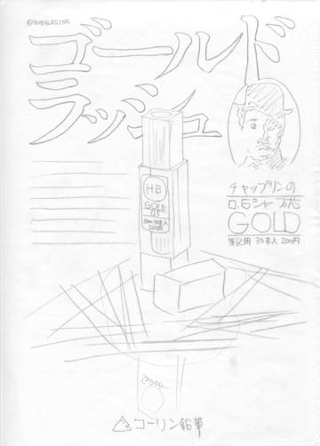 コーリン鉛筆 ゴールド芯 広告